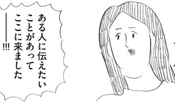 【漫画】腐女子のつづ井さん 「ある人に伝えたいことがあってここに来ました───!!!」