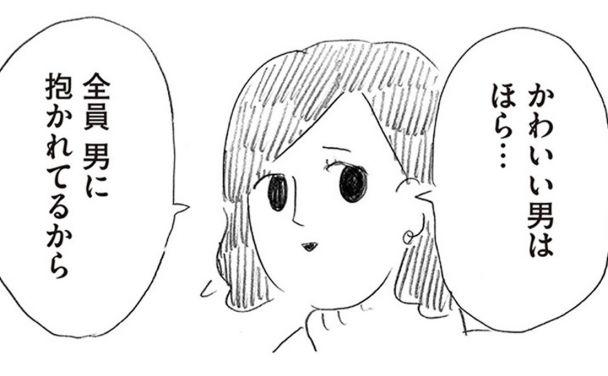 【漫画】腐女子のつづ井さん 「かわいい男は…全員 男に抱かれてるから」