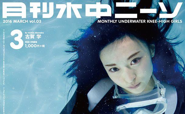 水の中の女の子『月刊水中ニーソ』で宇宙を特集! 無重力の競泳水着