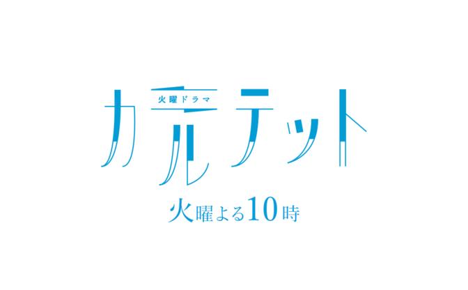 火曜ドラマ『カルテット』|TBSテレビ