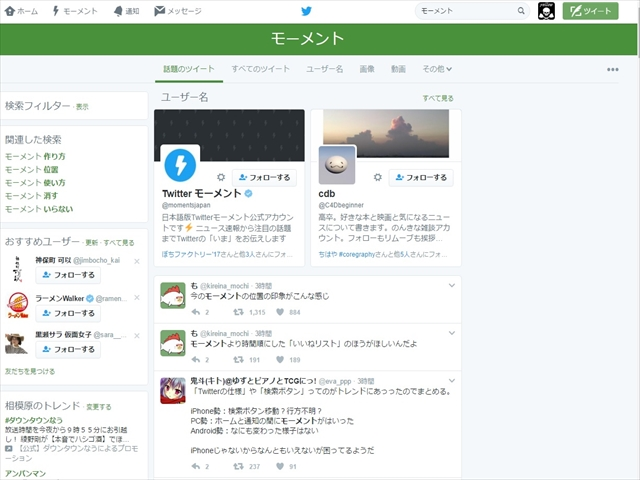 "Twitterのデスクトップ版に追加された""モーメント""が不評過ぎて草不可避な件"