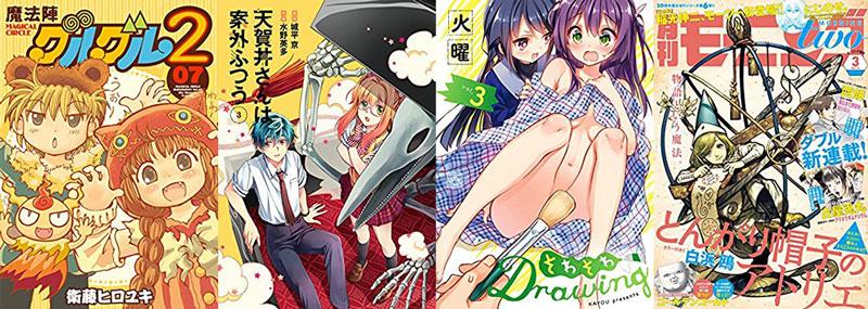 1月21日の新刊「魔法陣グルグル2 (7)」「天賀井さんは案外ふつう 3」「そわそわDrawing 3」『月刊モーニング・ツー 』など207冊