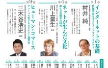 インターネットのすべてがわかる 全15巻「角川インターネット講座」発表