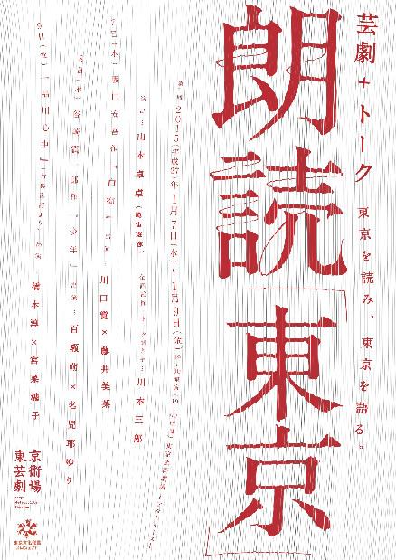範宙遊泳 山本卓卓演出の「東京」開催 朗読+映像の新境地とは?