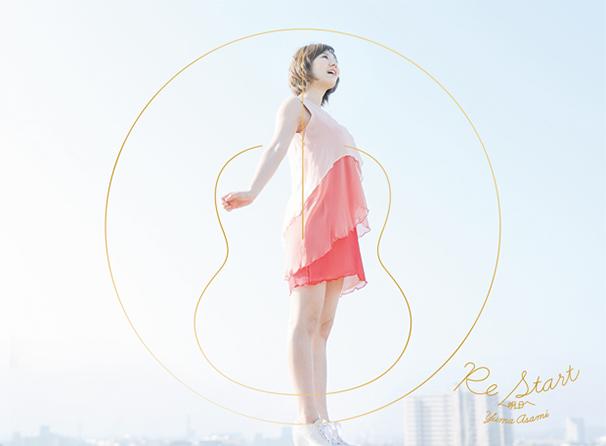麻美ゆま『Re Start〜明日へ〜』(初回限定盤A)