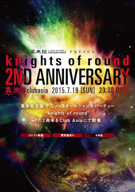 fhána、Yun*chiら30組出演のアニクライベント「knights of round」が超豪華