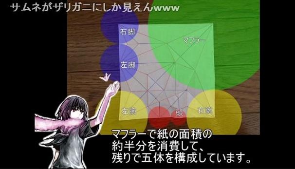 【折り紙】ニンジャスレイヤー折ってみた【オリガミ】5