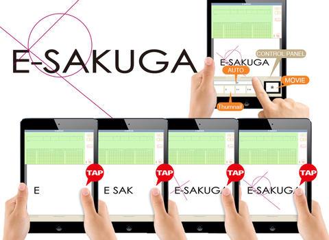 「E-SAKUGA」(画像はiBooks商品ページより)