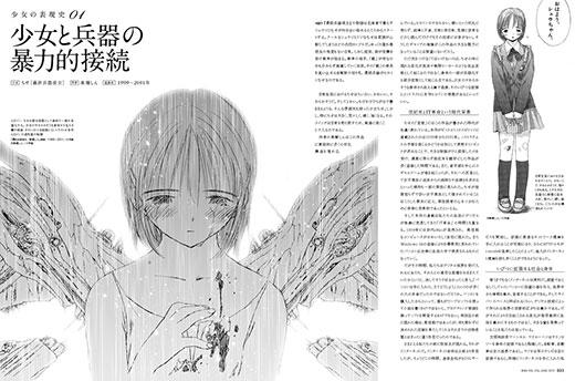 ちせ[最終兵器彼女]/少女と兵器の暴力的接続 ページ画像
