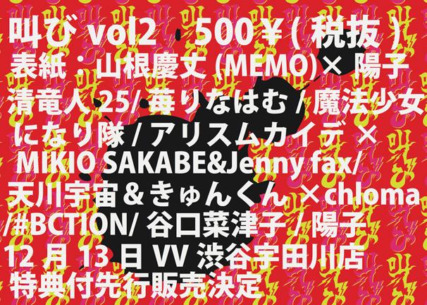 『叫び vol2』告知