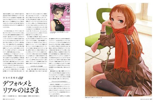 村田蓮爾が描く少女/デフォルメとリアルのはざま ページ画像