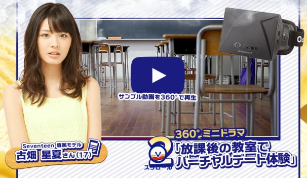 エッセル20周年特設サイトでは、マウスを動かして360°見渡せるサンプル動画も公開中/画像は特設Webサイトより/(C)Meiji Co.,Ltd.