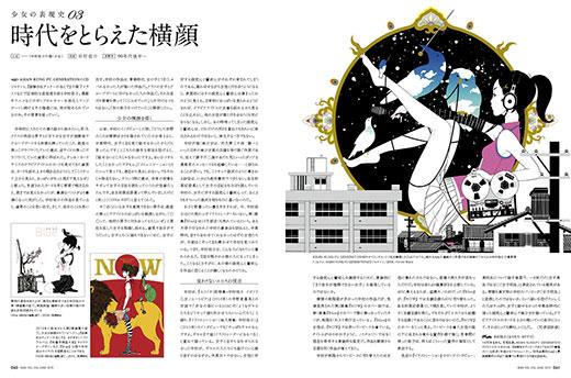 中村佑介が描く少女/時代をとらえた横顔 ページ画像