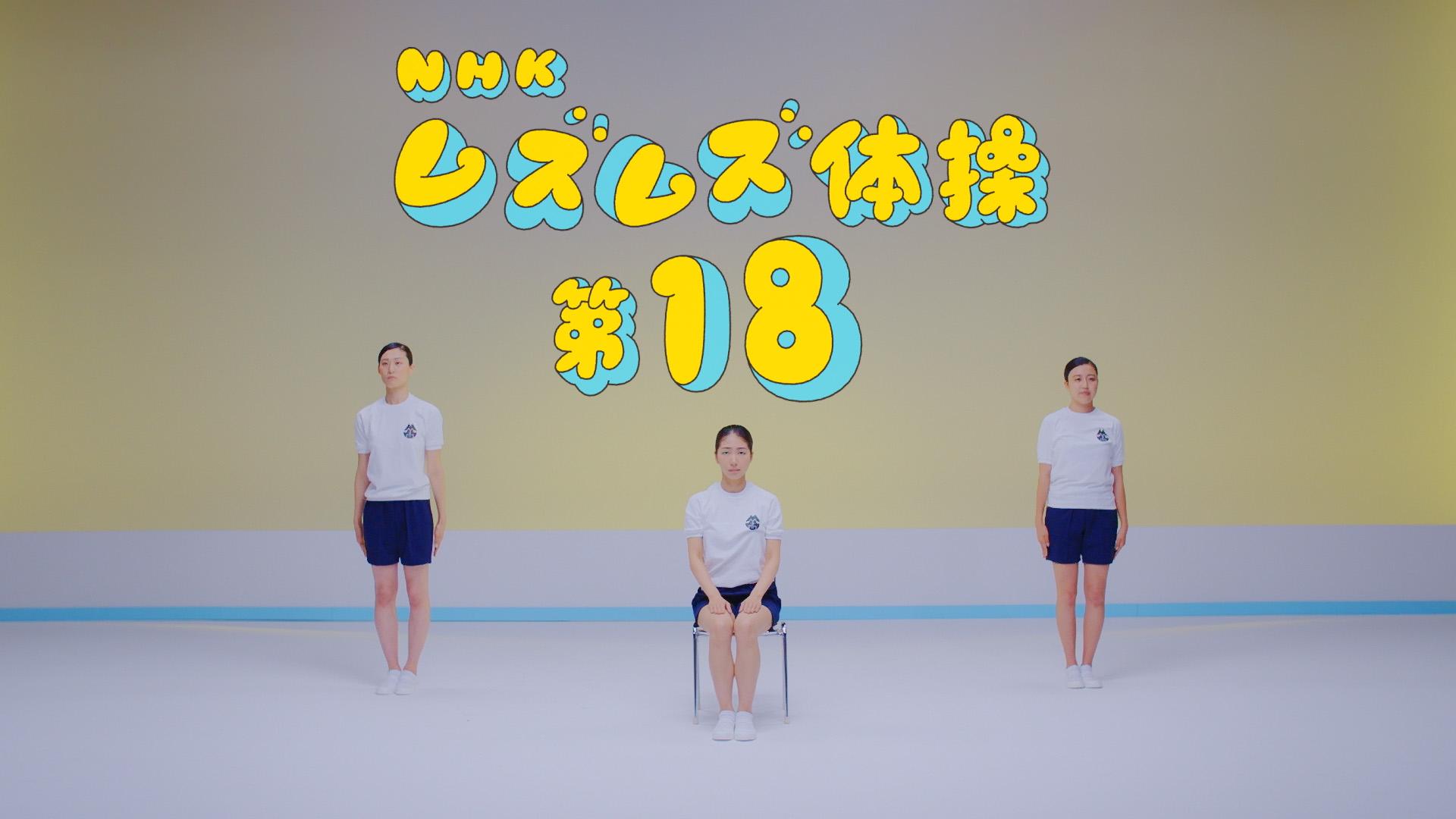 NHKムズムズ体操 第18 02