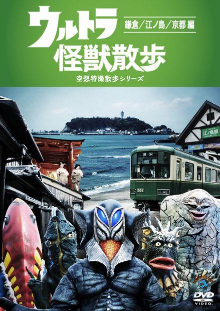 異色の街ぶら番組『ウルトラ怪獣散歩』鎌倉、江ノ島、京都編がDVD化