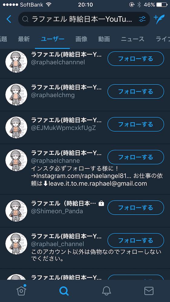ユーザー検索画面