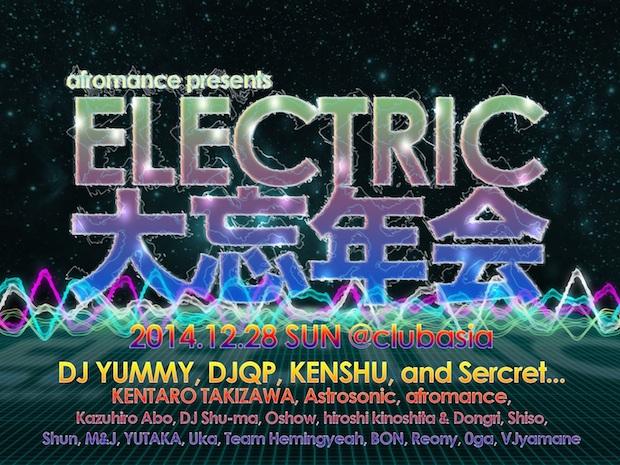 一番輝いた人は10万円! 光って踊れる「エレクトリック大忘年会」