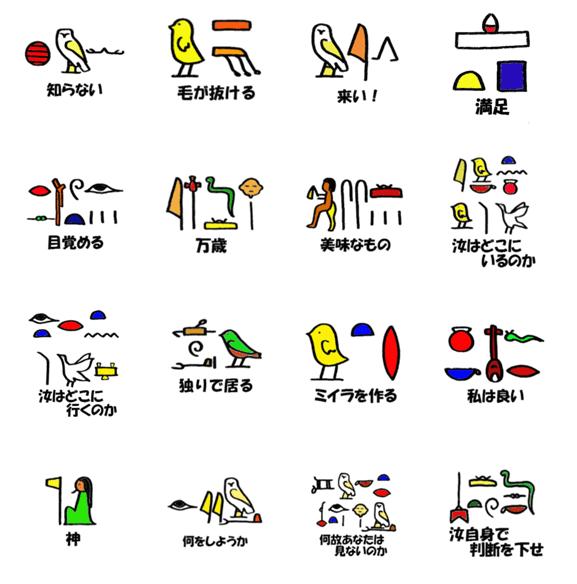 日常古代エジプト語/(C)amisaka_t 画像はLINE STOREより