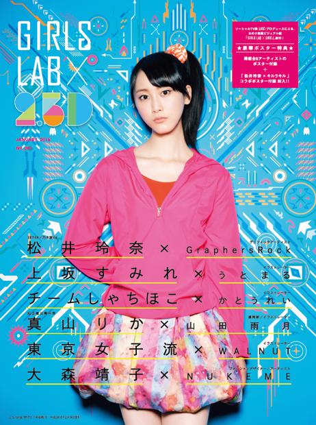 松井玲奈×キルラキルポスター付属!  アイドル×クリエイター雑誌にエビ中ら6組