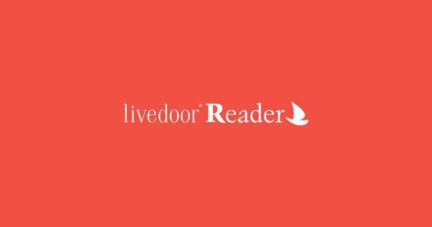 livedoor Reader、ユーザーの要望を受けてサービス終了を撤回