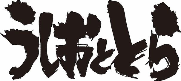 『うしおととら』ロゴ/ ©藤田和日郎・小学館/うしおととら製作委員会