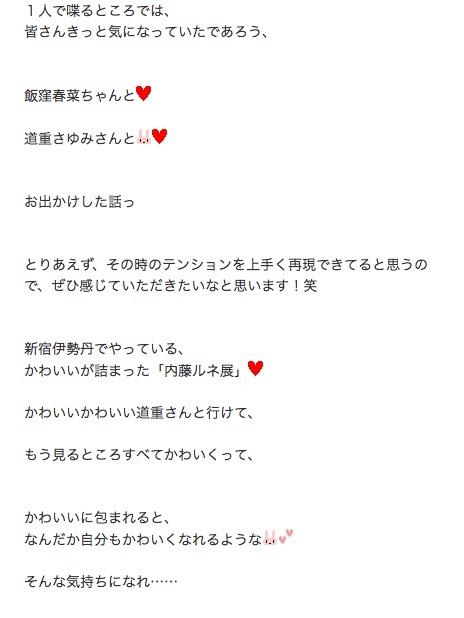 石田亜佑美さん2015年11月5日のブログ/画像はスクリーンショット