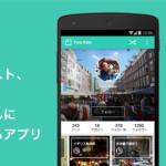 noteがアプリに スマホで撮影・録音したコンテンツを気軽に販売