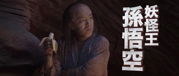 『西遊記〜はじまりのはじまり〜』 / (C) 2013 Bingo Movie Development Limited./キャプチャ