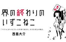 西島大介が描くアイドルたち マンガ『世界の終わりのいずこねこ』連載開始