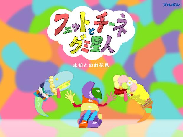 ゆる〜い会話に癒される…グミ星人たちのお花見描く短編アニメ公開