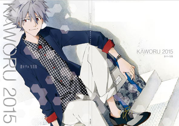 「KAWORU 2015 −渚カヲル写真集‐」/©カラー