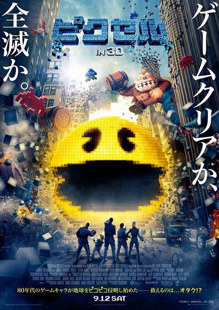 映画『ピクセル』特別映像&ポスター公開! あふれるレトロゲーム愛