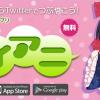 これを待ってた! 「アニメとTwitter」に特化したアニメメーカー初のニュースアプリ「ツイアニ」配信開始!