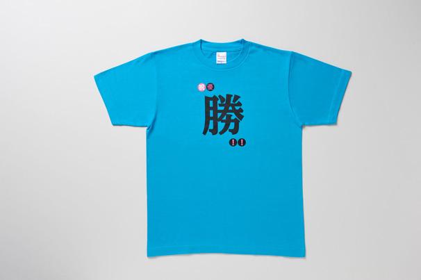 『ちはやふる』瑞沢高校かるた部Tシャツ