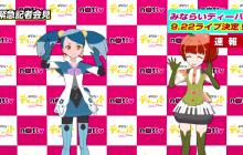 3DCG生アニメ「みならいディーバ」生ライブ開催! 記者会見に潜入(動画)