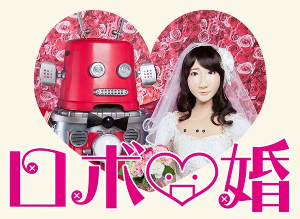 ついにロボットも結婚する時代!  衝撃の「ロボ婚」が開催