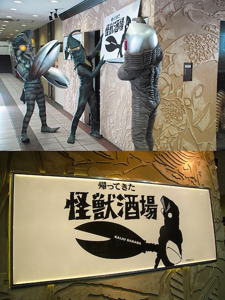 帰ってきた怪獣酒屋/円谷ステーションより (C)円谷プロ