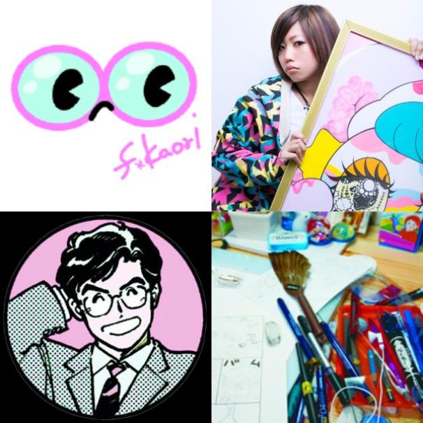 画像は左上から時計回りにF*Kaoriさん、せきやゆりえさん、thanatさん、山根慶丈(MEMO)さん