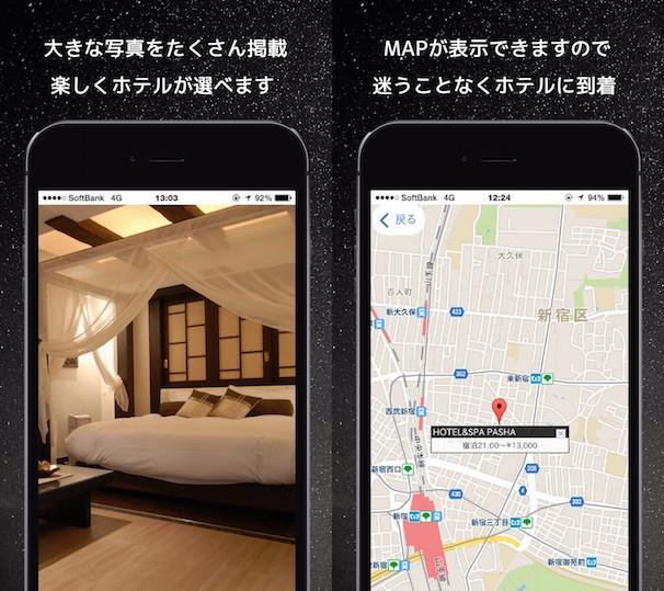 ラブホテル当日予約アプリ「notte」