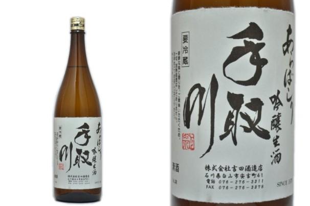 筆者のおすすめはこちら!「手取川 吟醸生酒 あらばしり(石川・吉田酒造店)」