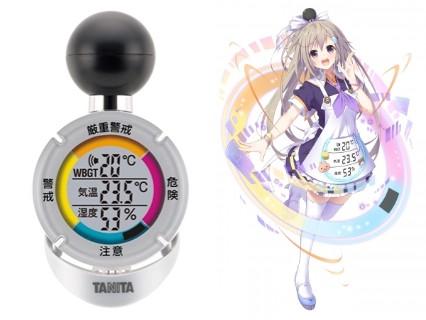 黒球式熱中症指数計 TT560