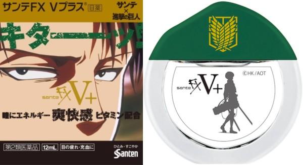 『サンテFX Vプラス リヴァイモデル』