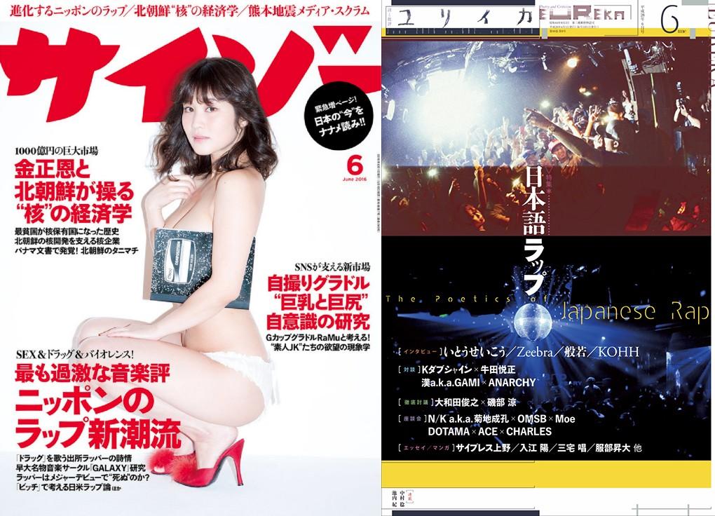 トークイベント「どうなる日本語ラップ!?」 DJ HAZIME、DABO、KEN THE 390登壇