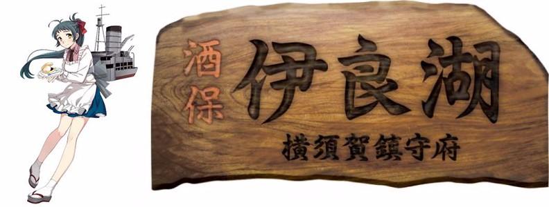 艦これ「酒保伊良湖」横須賀にオープン 昼はカフェ、夜は居酒屋に