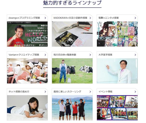 「N高等学校」Webサイトスクリーンショット