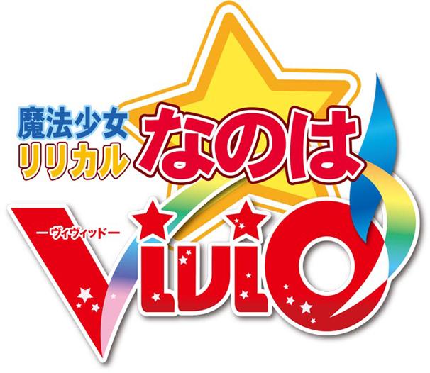 『魔法少女リリカルなのはViVid』/(C)project DD3