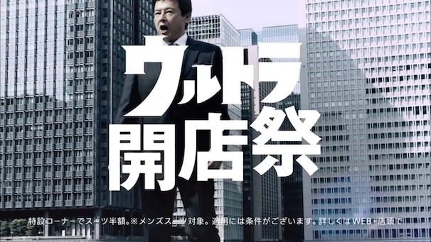 声高らかにスーツの半額宣言!(画像は動画のキャプチャ)/(C)円谷プロ