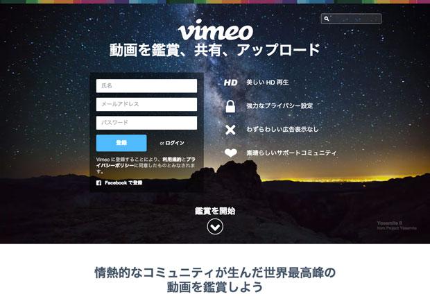 クリエイターに人気のVimeoが日本語対応 YouTubeを超えるか!?