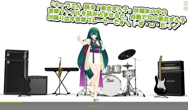 「キャラミん 踊る!東北ずん子」1