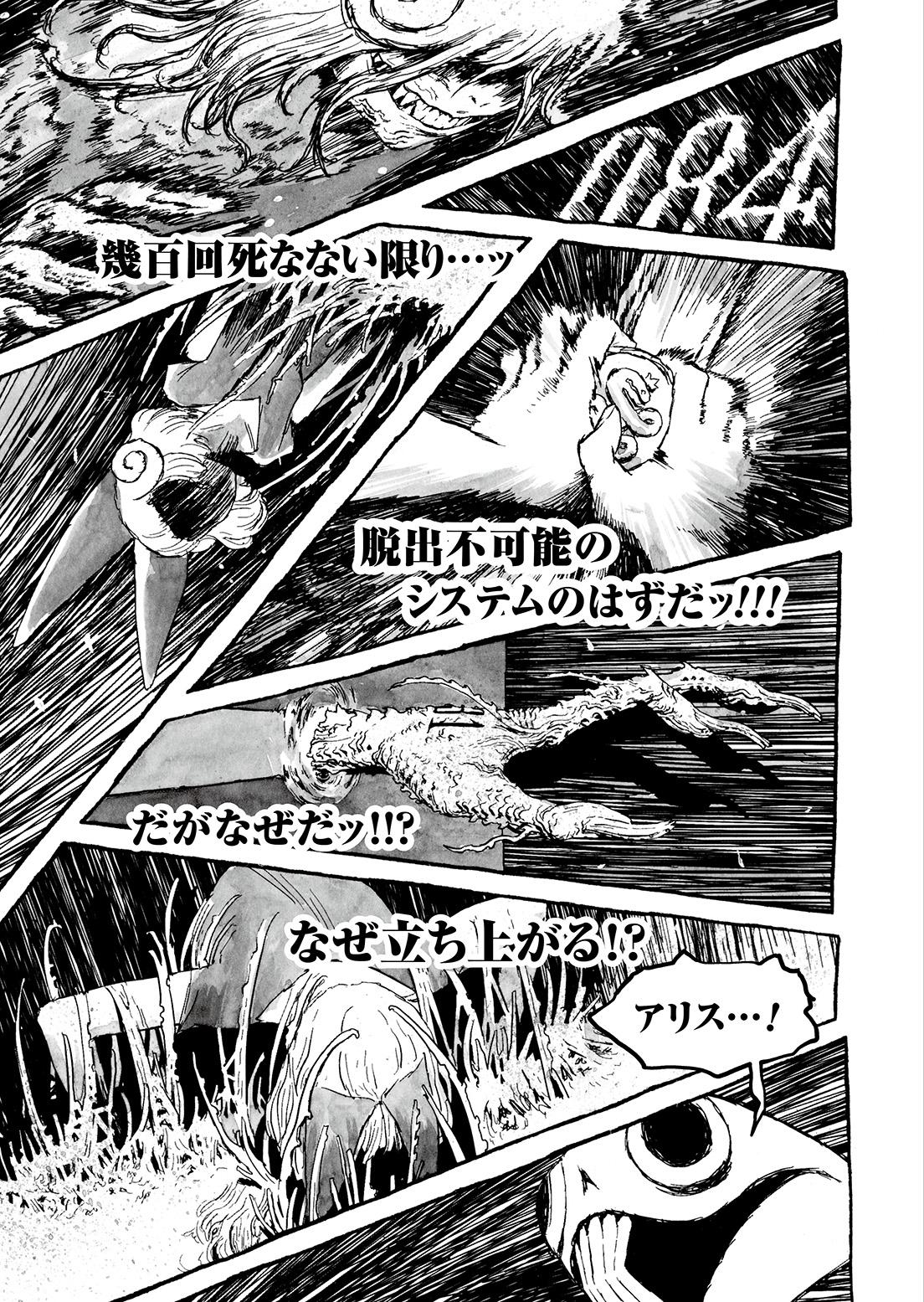 長編漫画「BIBLIOMANIA」第8話「来客」7P